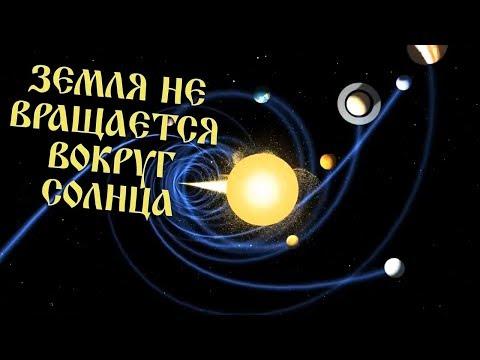 Земля не вращается вокруг Солнца