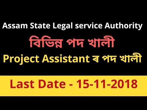 Daily job update | Assam State Legal Service Authority jobs | govt jobs 2018