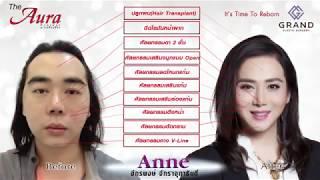 แอนโชว์ (Anne Show) : 6-10-16 JKN Mega Showcase : Diamond Red ตอนที่ 16 [3/4] โดย JKN Global Media