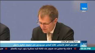 أخبار TeN - المدعي العام الألماني 600 ألماني موجودن في صفوف تنظيم داعش