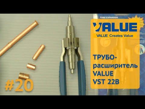 Труборасширитель Value VST 22B
