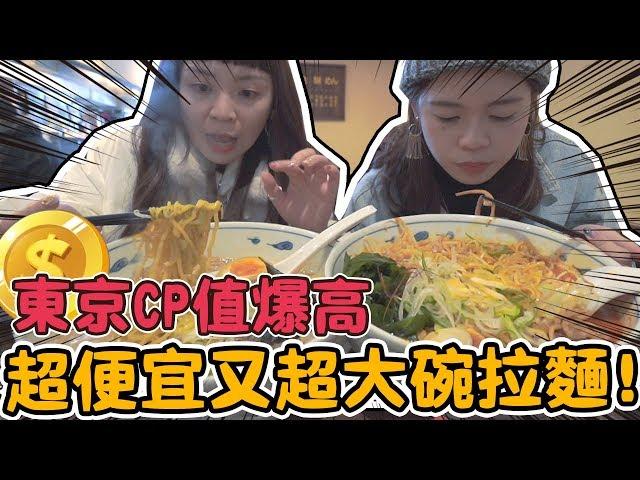 去日本別只吃一蘭了!省錢要吃這家  東京CP值爆高 超便宜又大碗的道地拉麵!可氏好吃嗎|可可酒精