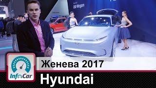 Hyundai FE Fuel Cell Concept  Обзор из Женевы