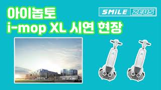 혁신적인 습식청소장비 i-mop XL, 아이놉토 시연 …