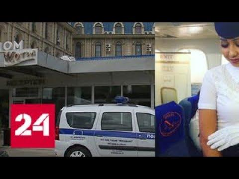 Смотреть Убийство в Новой Москве: что известно о задушенной стюардессе - Россия 24 онлайн
