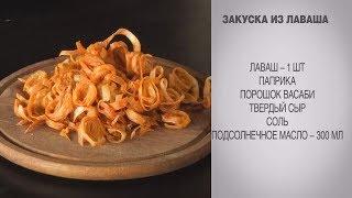 Закуска из лаваша / Чипсы из лаваша / Быстрая закуска / Закуска к пиву / Закуска рецепт / Закуска