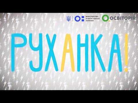 Фізкультура/руханка. Всеукраїнська школа онлайн