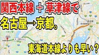 【真の東海道線?】関西本線と草津線を乗り継いで名古屋から京都まで在来線で移動してみた【マイナールートの旅】