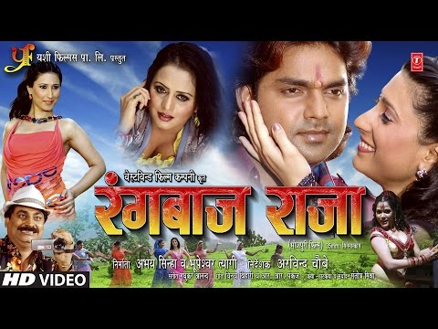 RANGBAAZ RAJA in HD | SUPERHIT BHOJPURI MOVIE |  Feat. PAWAN SINGH & URVASHI CHAUDHARY