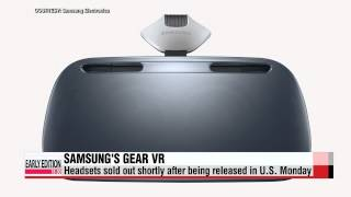 Samsung Electronics′ Gear VR fly off shelves in United States   삼성전자 기어VR, 미국 출시