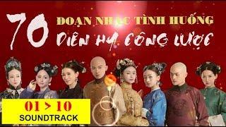 [01 - 10] 70 nhạc tình huống Diên Hy công lược - Part 1 | 延禧攻略 OST