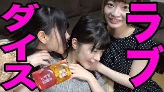 【禁断】女の子三人でのラブダイスがハレンチすぎた