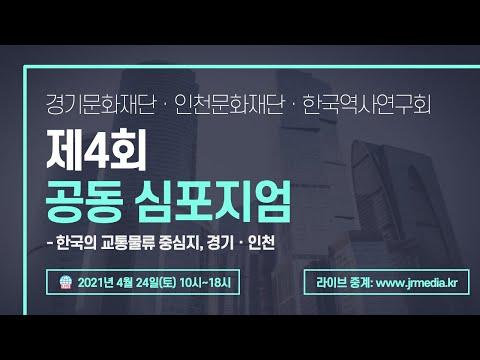 제4회 경기문화재단ㆍ인천문화재단ㆍ한국역사연구회 공동 심포지엄