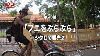 デレッチョ ベトナム編 第73話 フエをぶらぶら シクロで観光2