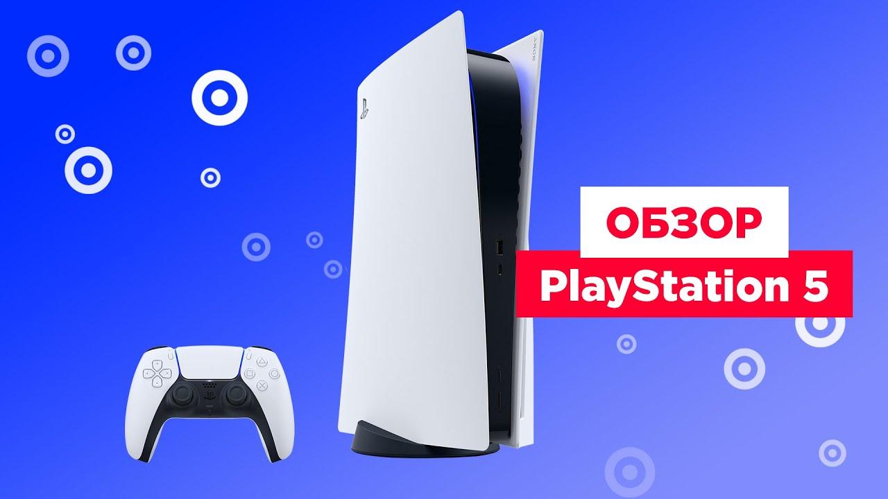 Обзор PlayStation 5 | ТОПовая консоль 2020 | PlayStation 5 sharhi | TOP konsol 2020.