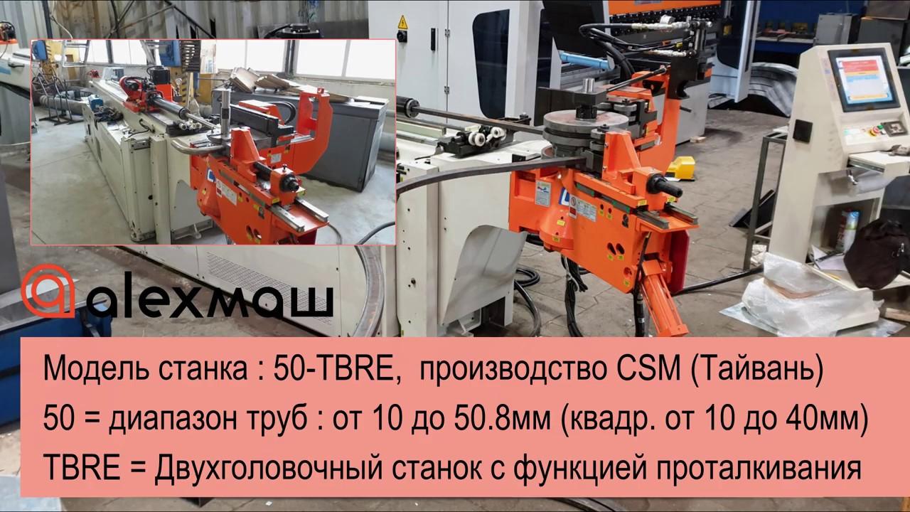 Автоматический трубогиб с ЧПУ, для производства | Гибка круглых и профильных труб | Модель 50-TBRE