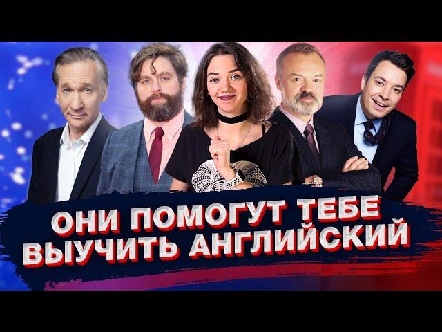 Как выучить английский язык по TV шоу / Топ телешоу, которые нужно посмотреть