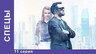 СПЕЦЫ. 11 серия. Сериал 2017. Детектив. Star Media