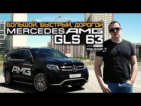 Mercedes-AMG GLS 63. Обзор и тест-драйв внедорожника за 11 млн.