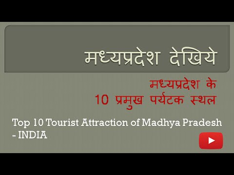 Top 10 Places to visit in Madhya Pradesh in hindi