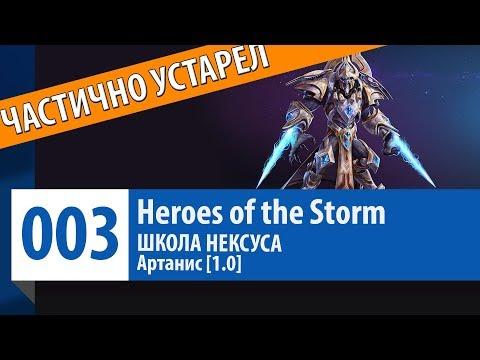 видео: heroes of the storm: ГАЙД - Артанис [1.0]