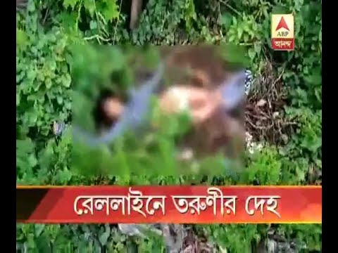 Unclothed Body Of A Young Girl From West Burdwan Recovered From The Side Of The Rail Line