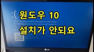 원도우10설치 오류증상에대한 해결 영상입니다 중앙컴퓨터…