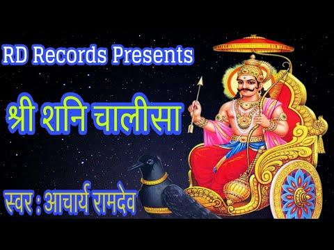 Video - RD Records Presents         श्री शनि चालीसा         स्वर : रामदेव आचार्य         Please Share and Subscribe My Channel         https://youtu.be/6iLMRc6r9h8