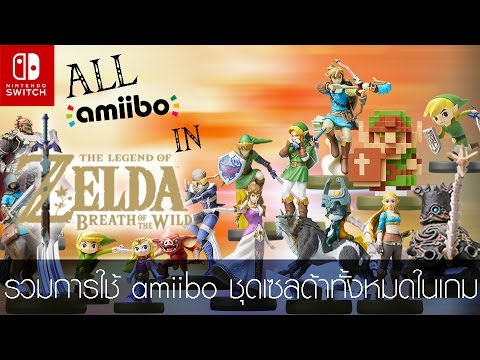 The Legend of Zelda Breath of the Wild : รวมการใช้ amiibo ชุดเซลด้าทั้งหมดในเกม