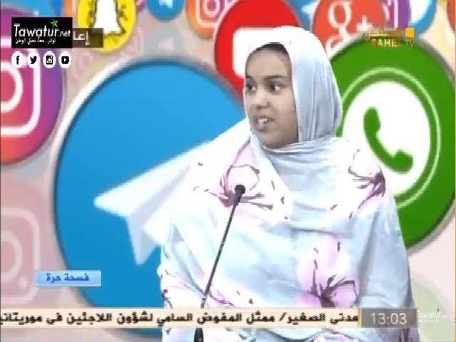 برنامج فسحة حرة مع المدونة فايزة التاه - قناة الساحل