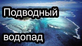 Иллюзия подводного водопада в Маврикии