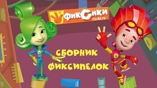 Download Фиксики - Сборник Фиксипелок Mp3 and Videos