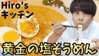 【簡単料理】史上最高のおいしさ!夏にぴったりな黄金冷やし塩そうめん!【Hiro'sキッチン】