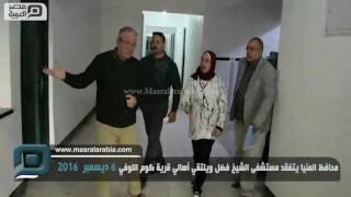مصر العربية |  محافظ المنيا يتفقد مستشفى الشيخ فضل ويلتقي أهالي قرية كوم اللوفي