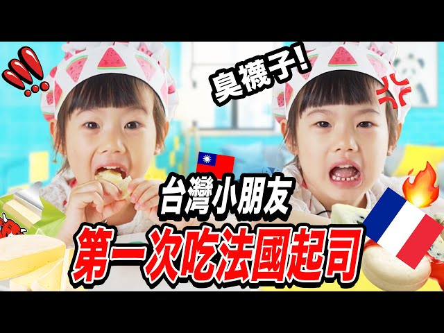 法國起司讓台灣小朋友好想吐🤮🧀️ 🇫🇷為什麼要吃發霉的食物?😭 TAIWANESE KIDS TRY FRENCH CHEESE FOR THE FIRST TIME