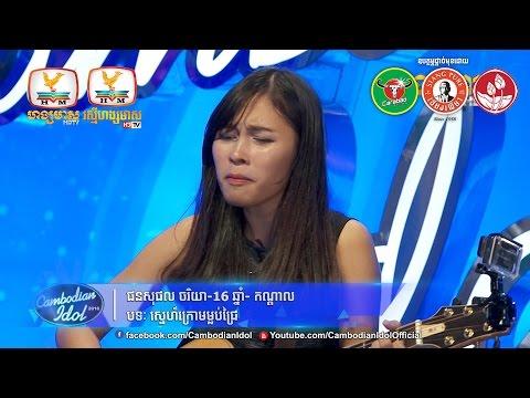 Cambodian Idol Season 2 | Judge Audition | Week 1 | ផន សុផលចរិយា |  ស្នេហ៍ក្រោមម្លប់ជ្រៃ