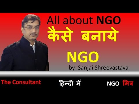 how to make NGO in hindi, how to register NGO, how to form trust, NGO Consultant...