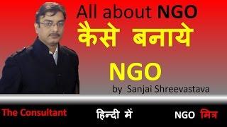 zu machen, wie die NGO in hindi, wie Sie sich registrieren NGO, wie Sie zu bilden Vertrauen, NGO-Consultant...