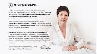 постер к видео Липокарнит Малышева