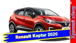 Авто обзор - Renault Kaptur 2020 года