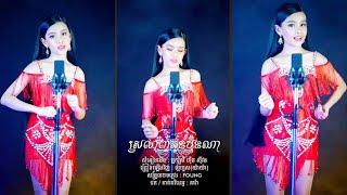 ស្រលាញ់អូនប៉ុណ្ណា ដោយ ល្អហួស យ៉ាយ៉ា /Amazing Khmer Song
