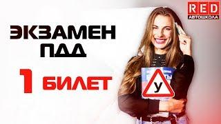 экзаменационные Билеты ПДД 2019!!! Разбор Всех Вопросов (25) Автошкола  RED