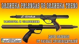 Зелинка Pelengas VS Зелинка Tehno Разборка и сравнение