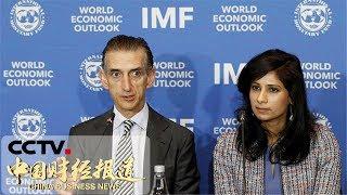 [中国财经报道]聚焦中美经贸摩擦 IMF:若贸易战持续 2020年全球GDP将下降0.8%| CCTV财经