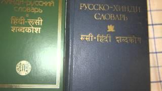 Мои учебнии и словари языка Хинди