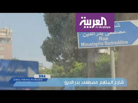 DNA | شارع المتهم مصطفى بدر الدين  - نشر قبل 2 ساعة
