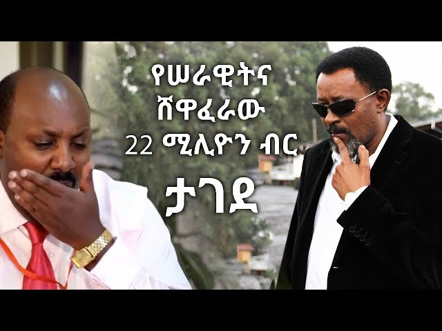 Ethiopia : Shukshukta News About Artists Serawit Fikre and Sewaferaw Desalegn