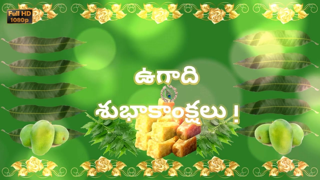 Happy ugadi 2018 best wishes in telugu greetingsugadi images happy ugadi 2018 best wishes in telugu greetingsugadi images animationwhatsapp video download m4hsunfo