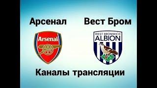 Арсенал - Вест Бромвич - Где смотреть, по какому каналу трансляция матча 25.09.17