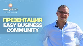 Презентация Easy Business Community